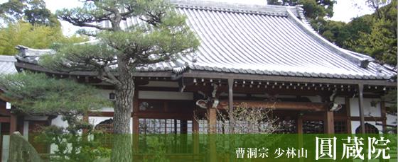 円蔵院の案内/曹洞宗 お寺 京都 宇治市