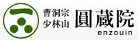 少林山 圓蔵院/曹洞宗 お寺 京都 宇治市