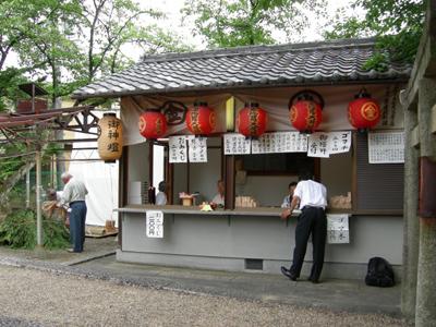 金毘羅祭りの様子3/曹洞宗 お寺 京都 宇治市
